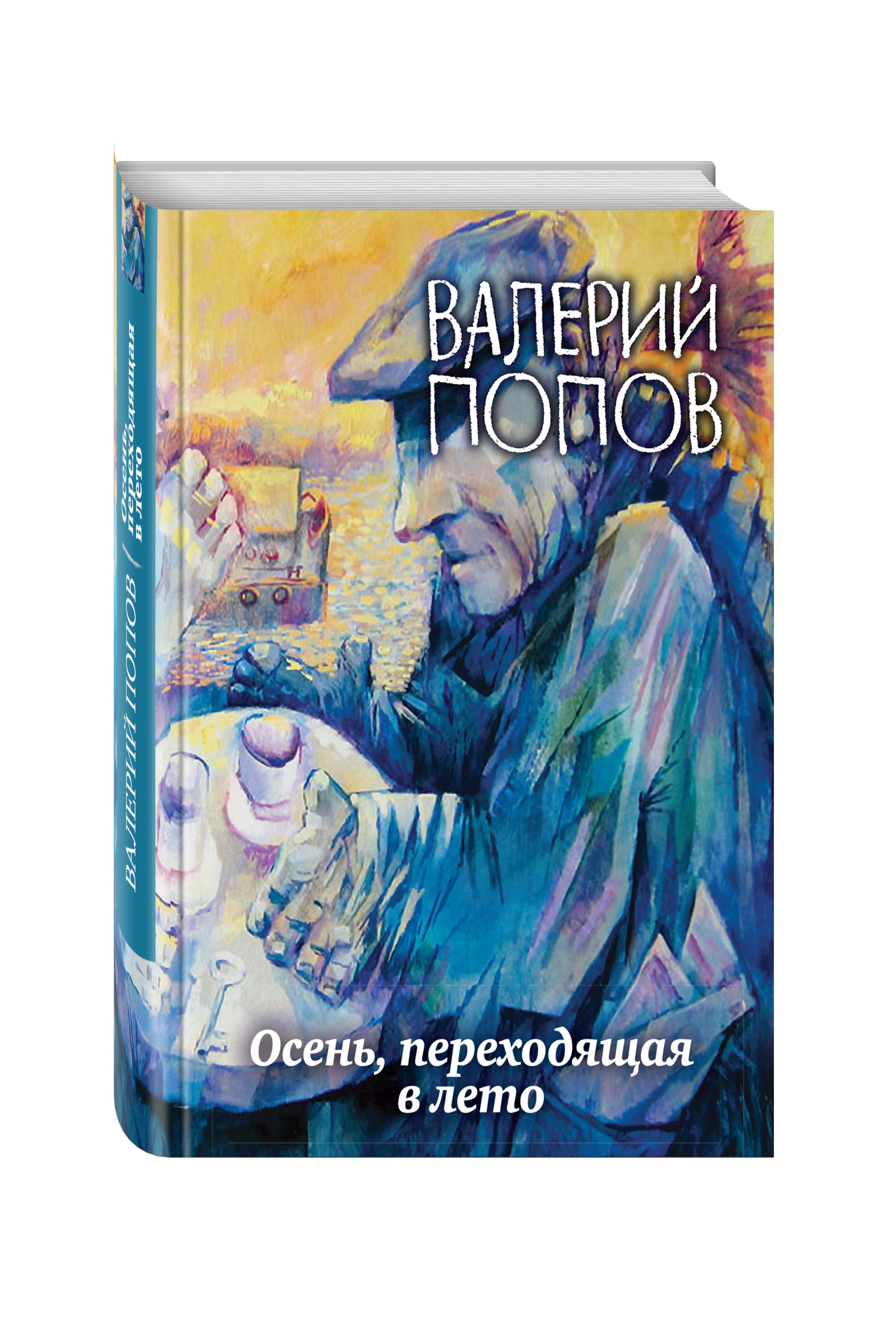 Попов В.Г. Осень, переходящая в лето