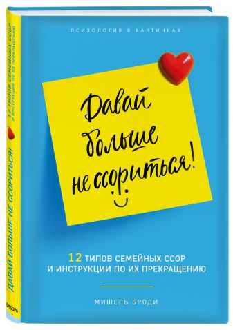 Мишель Броди - Давай больше не ссориться. 12 типов семейных конфликтов и инструкция по их прекращению обложка книги