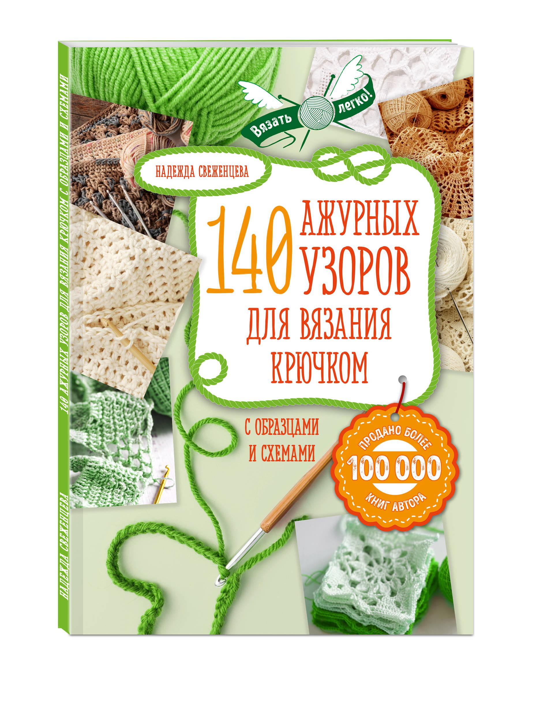 Свеженцева Н.А. Ажур. 140 лучших узоров для вязания крючком с образцами и схемами