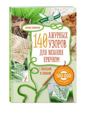 Надежда Свеженцева - Ажур. 140 лучших узоров для вязания крючком с образцами и схемами обложка книги