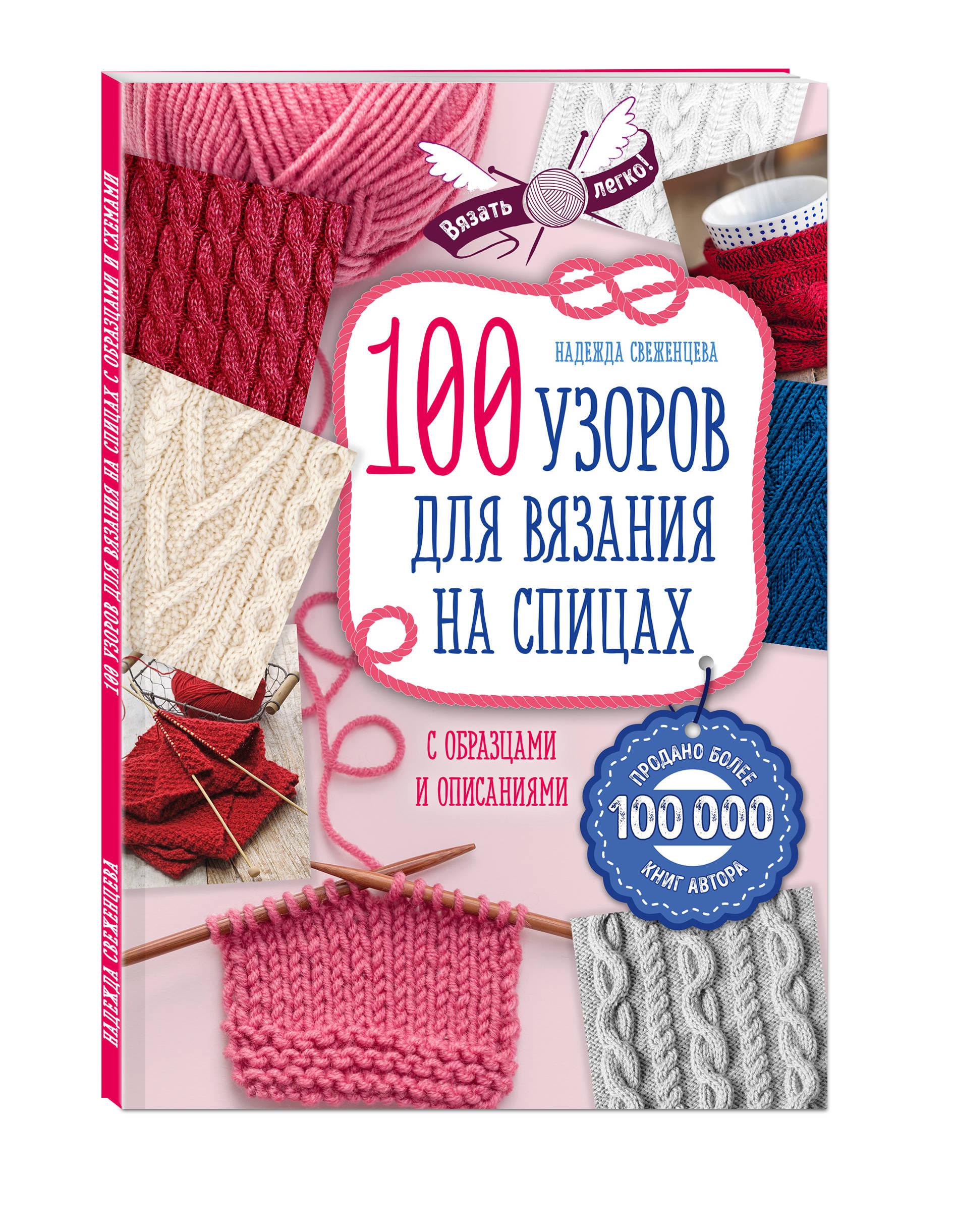 Надежда Свеженцева 100 узоров для вязания на спицах свеженцева н а 100 узоров для вязания на спицах