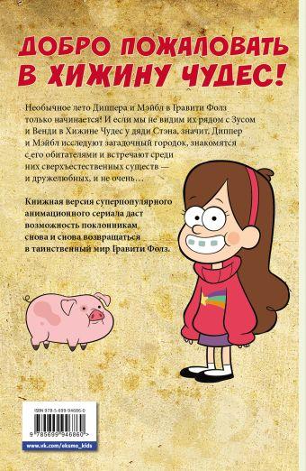 Гравити Фолз. Графический роман. Вып. 2 Хирш А.