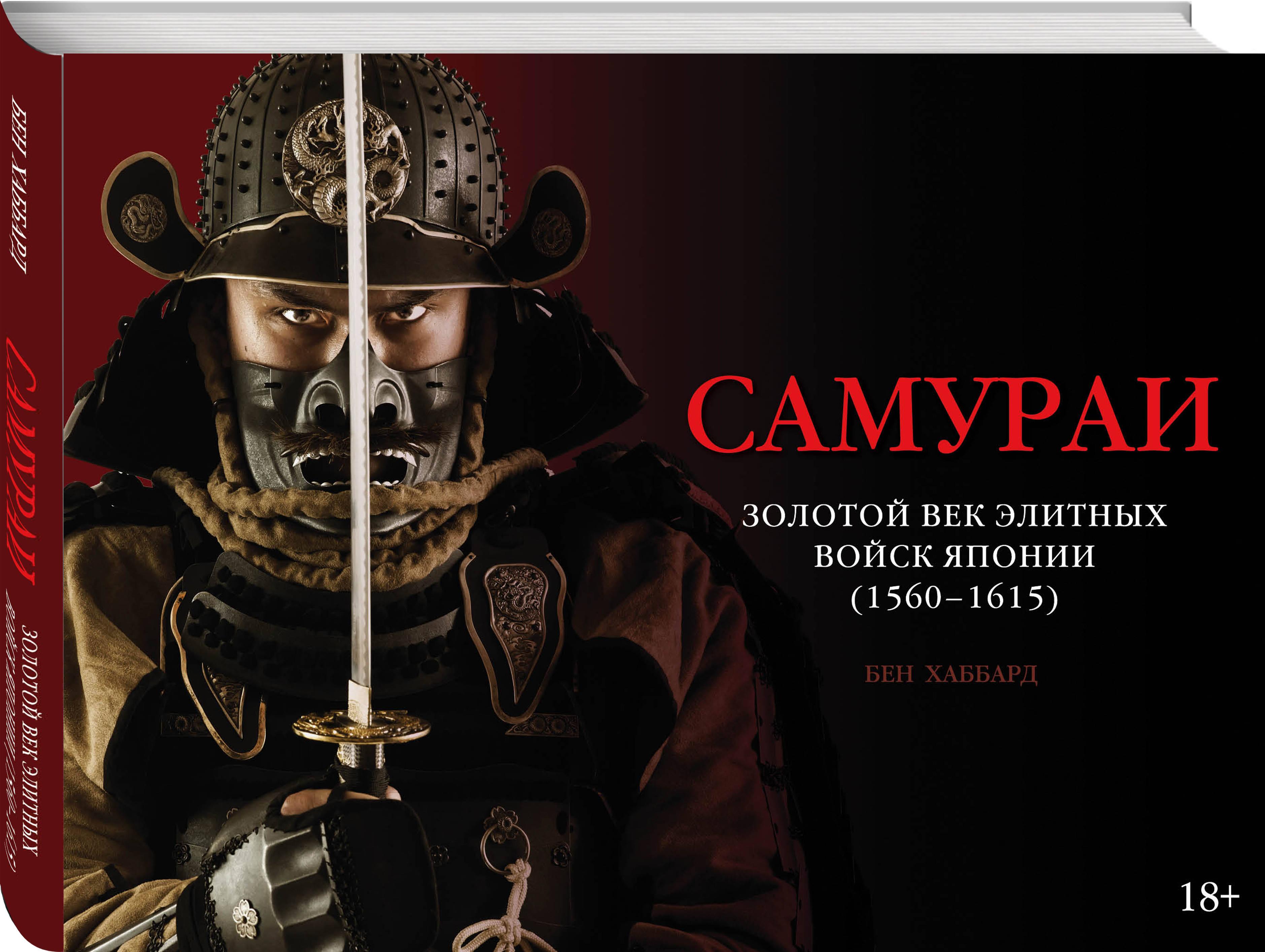 Бен Хаббард Самураи. Золотой век элитных войск Японии (1560-1615)