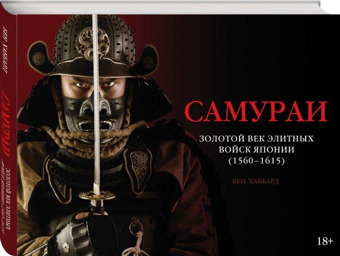 Бен Хаббард - Самураи. Золотой век элитных войск Японии (1560-1615) обложка книги