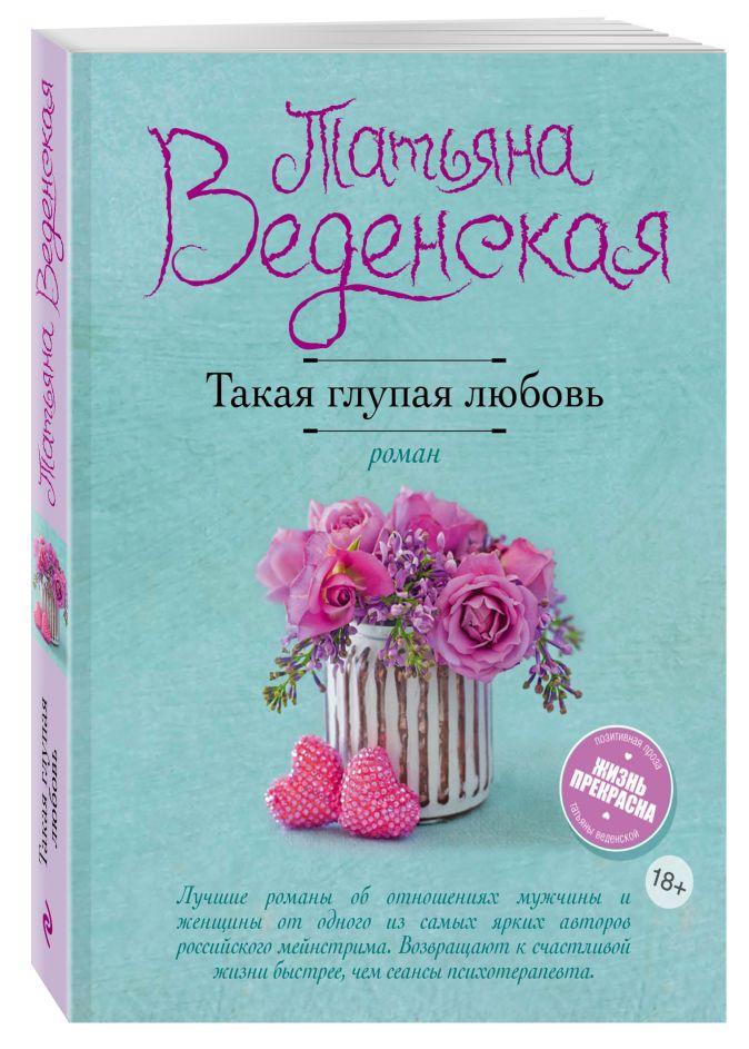 Татьяна Веденская - Такая глупая любовь обложка книги