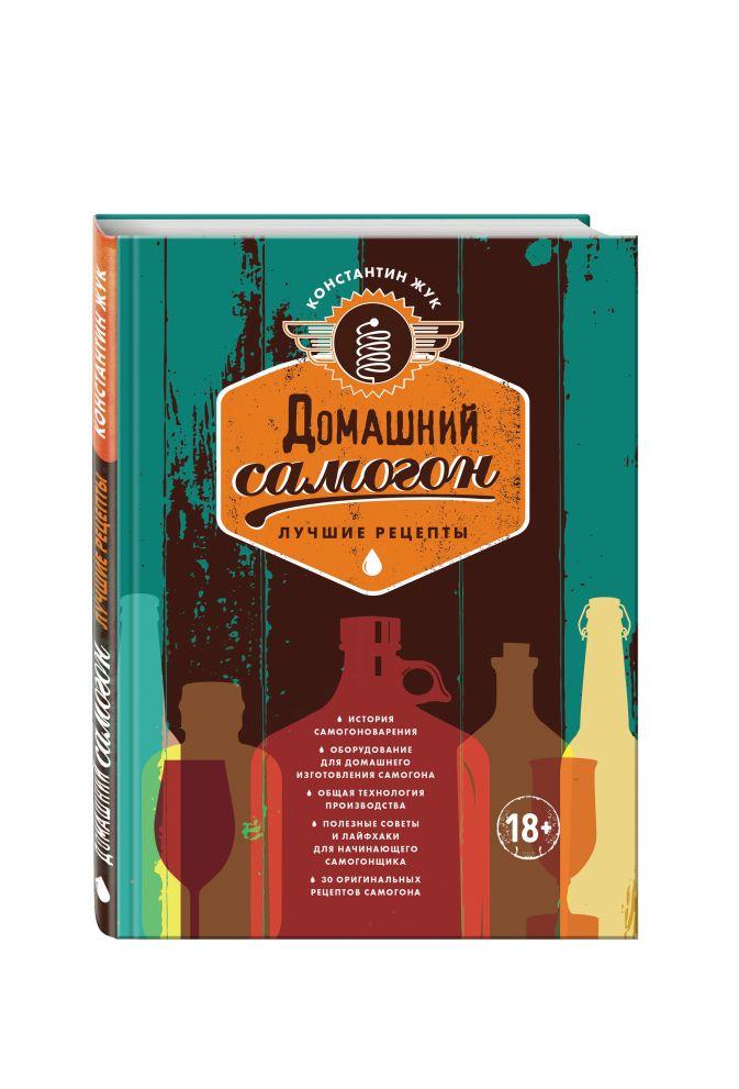 Константин Жук - Домашний самогон. Лучшие рецепты обложка книги