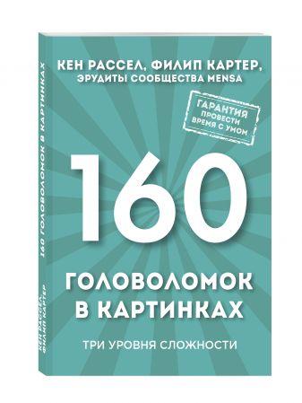 Кен Рассел, Филип Картер - 160 головоломок в картинках. Три уровня сложности обложка книги