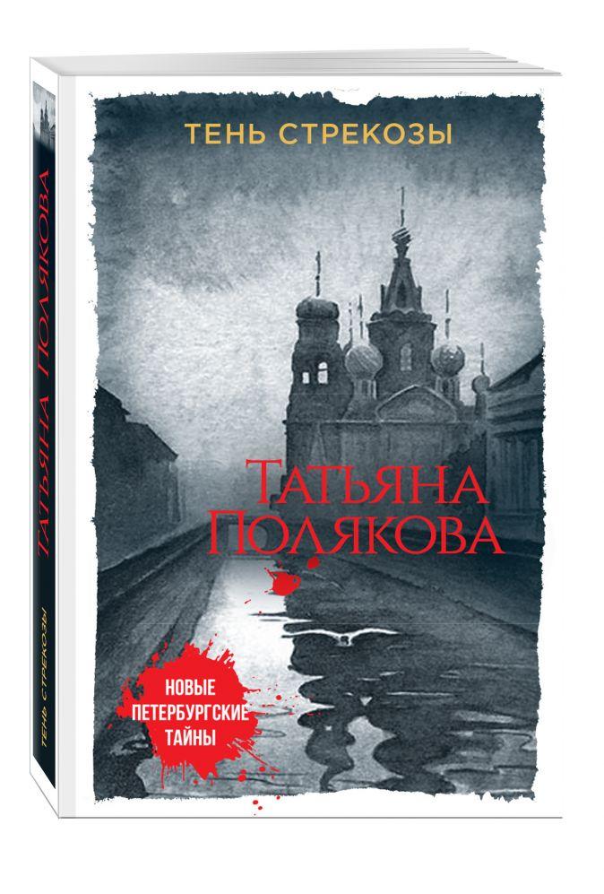Татьяна Полякова - Тень стрекозы обложка книги