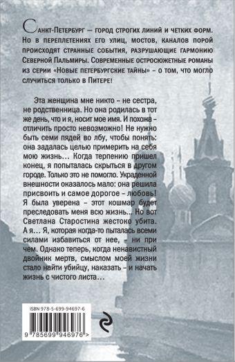 Тень стрекозы Татьяна Полякова