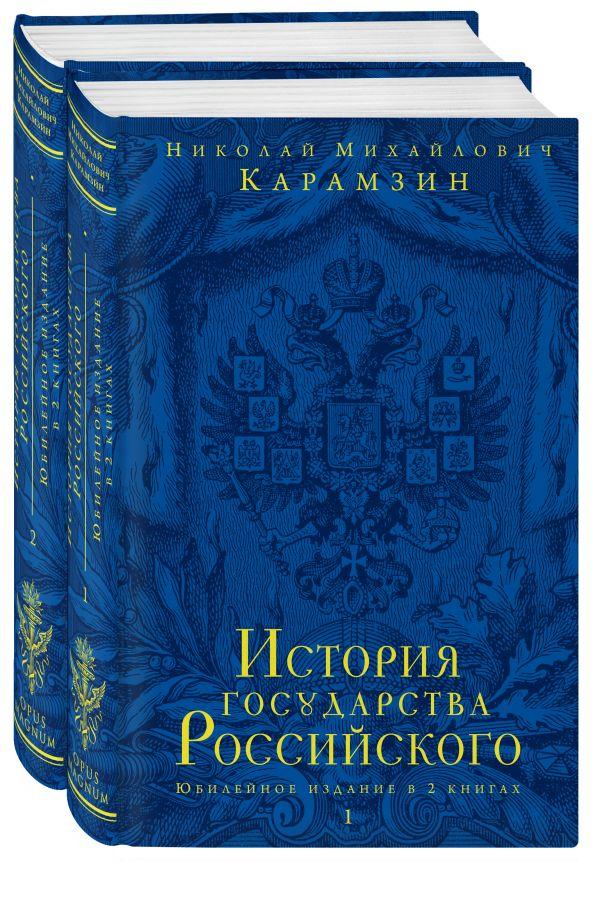 История государства Российского. Юбилейное издание в 2 книгах фото