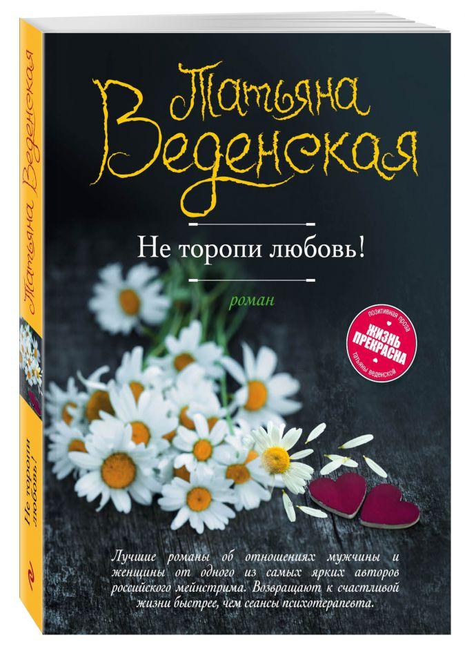 Татьяна Веденская - Не торопи любовь! обложка книги