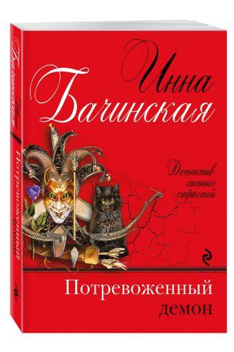 Потревоженный демон Инна Бачинская