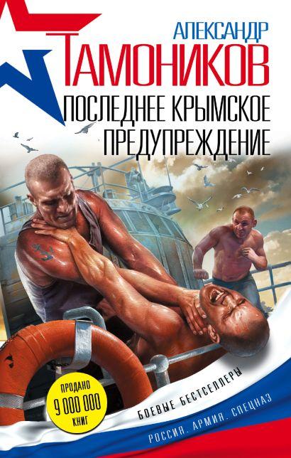 Последнее крымское предупреждение - фото 1
