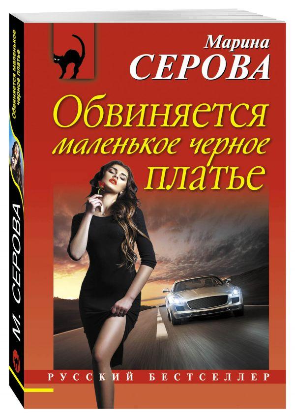 Обвиняется маленькое черное платье Серова М.С.