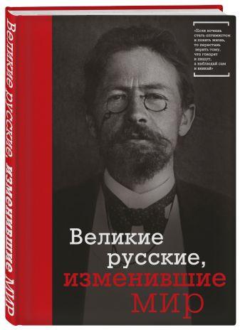 Великие русские, изменившие мир (Чехов)