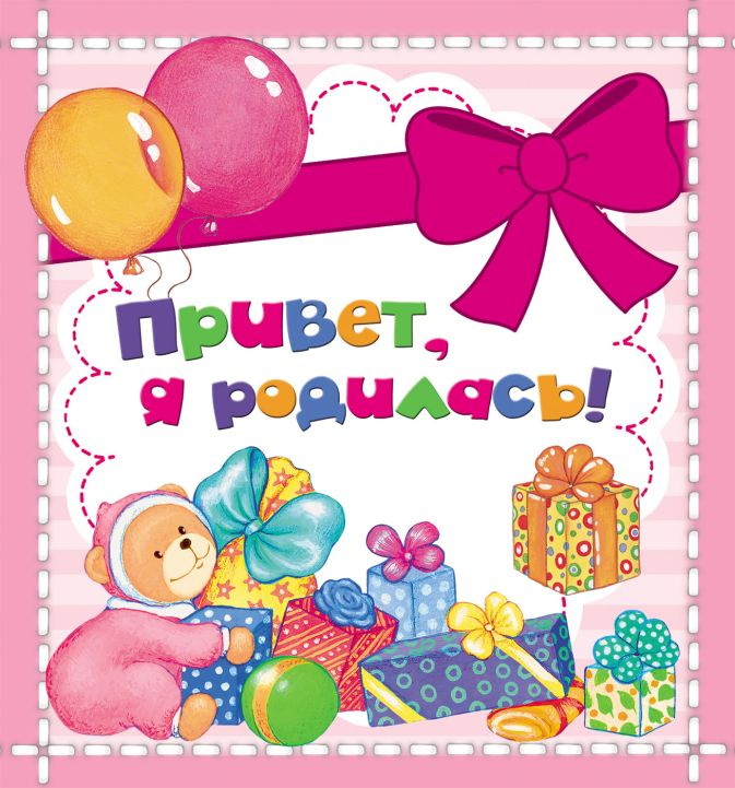 Мазанова Е. К. - Привет, я родилась! (мини) обложка книги