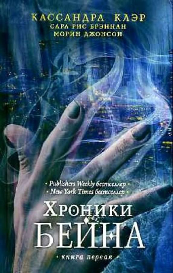 Хроники Бейна(газетка).Книга первая Клэр К.