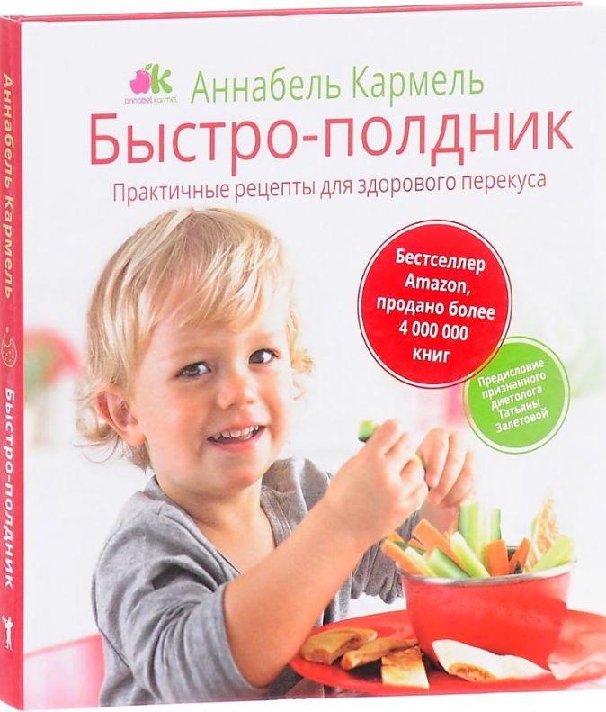 Быстро-полдник. Практические рецепты для здорового перекуса. Кармель А. Кармель А.