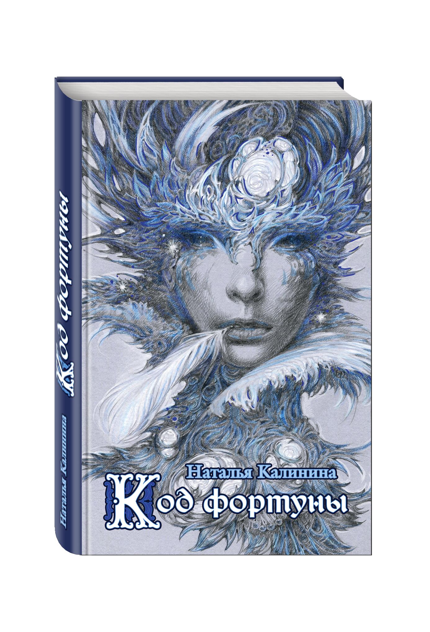 Калинина Н.Д. Код фортуны стервятники