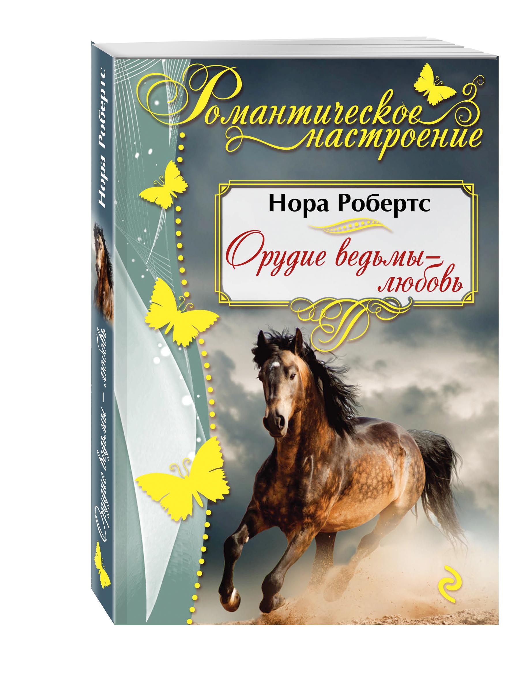 Робертс Н. Орудие ведьмы - любовь орудие ведьмы любовь