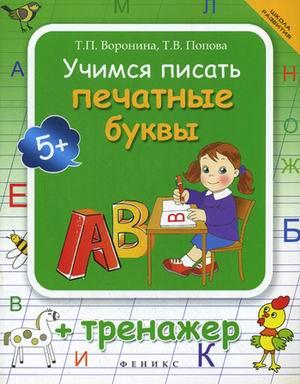 Учимся писать печатные буквы + тренажер дп Воронина Т.П.