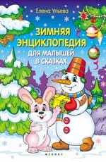 Зимняя энциклопедия для малышей в сказках дп Ульева Е.