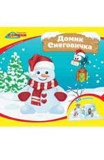 Домик Снеговичка:книжка-мастерилка дп