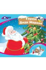 Терем Деда Мороза:книжка-мастерилка дп
