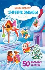 Зимние забавы: книжка с наклейками дп