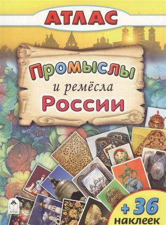 Атласы.Промыслы и ремёсла России. (Атласы с наклейками для детей)
