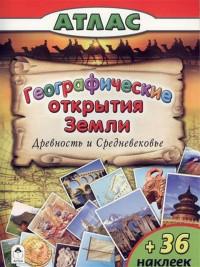 Атласы.Географические открытия Земли.Древность и средневековье. (Атласы с наклейками для детей)