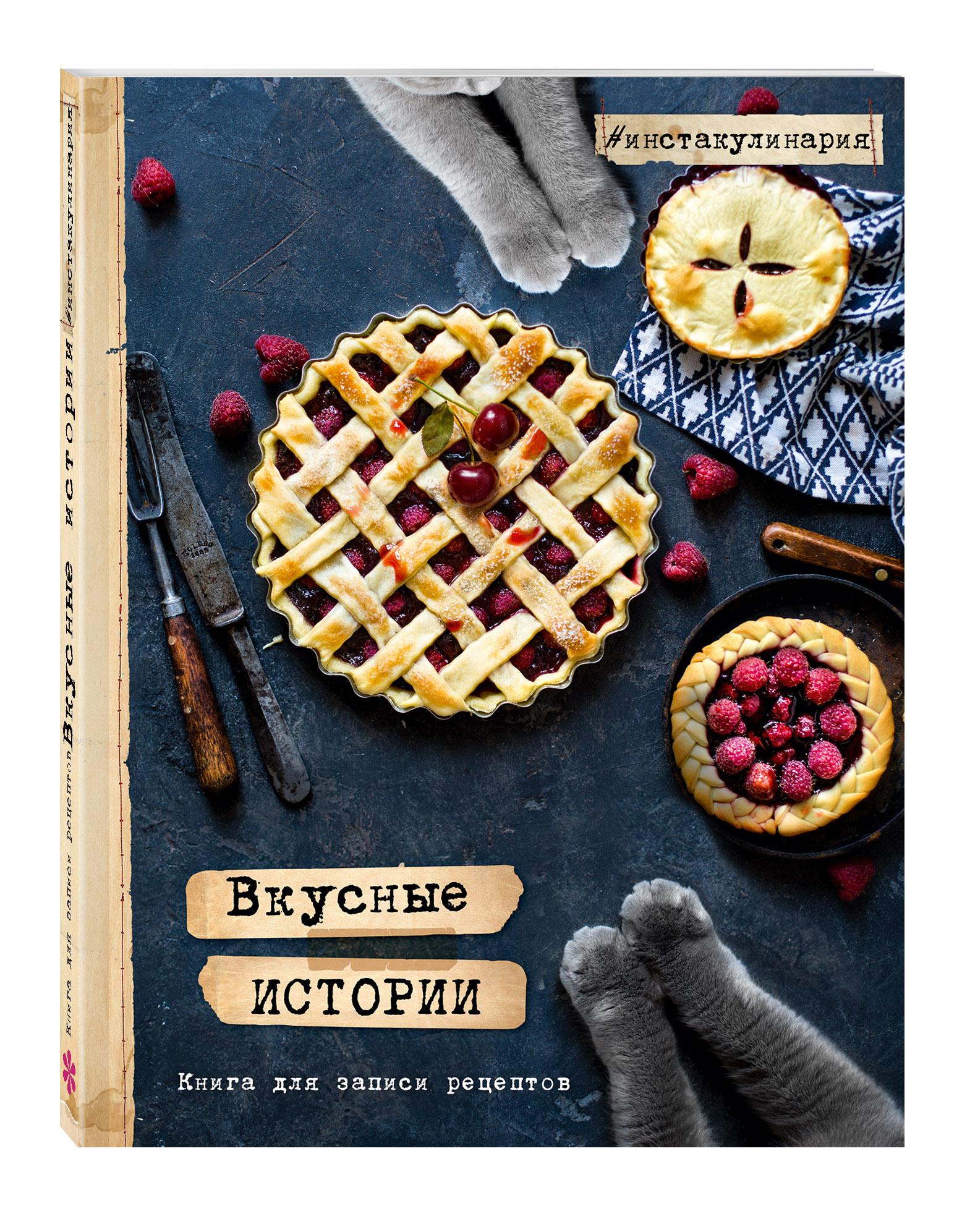 Олеся Куприн Вкусные истории. записи
