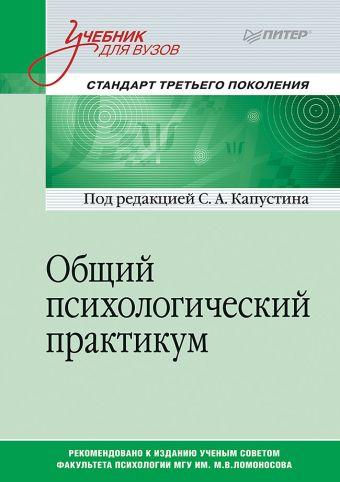 Общий психологический практикум. Учебник для вузов. Стандарт третьего поколения Капустин С А