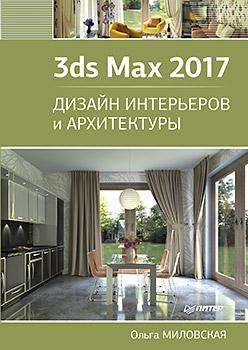 Миловская О С - 3ds Max 2017. Дизайн интерьеров и архитектуры обложка книги