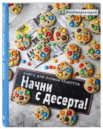 Начни с десерта. Книга для записи рецептов Анастасия Зурабова