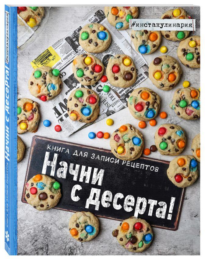 Анастасия Зурабова - Начни с десерта. Книга для записи рецептов обложка книги
