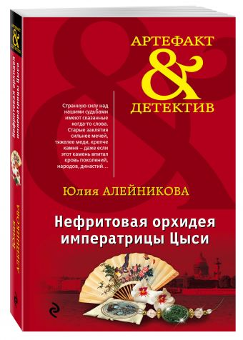 Нефритовая орхидея императрицы Цыси Алейникова Ю.