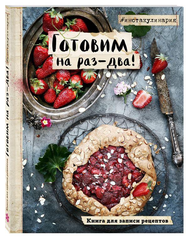 Готовим на раз-два! Книга для записи рецептов Анастасия Понедельник
