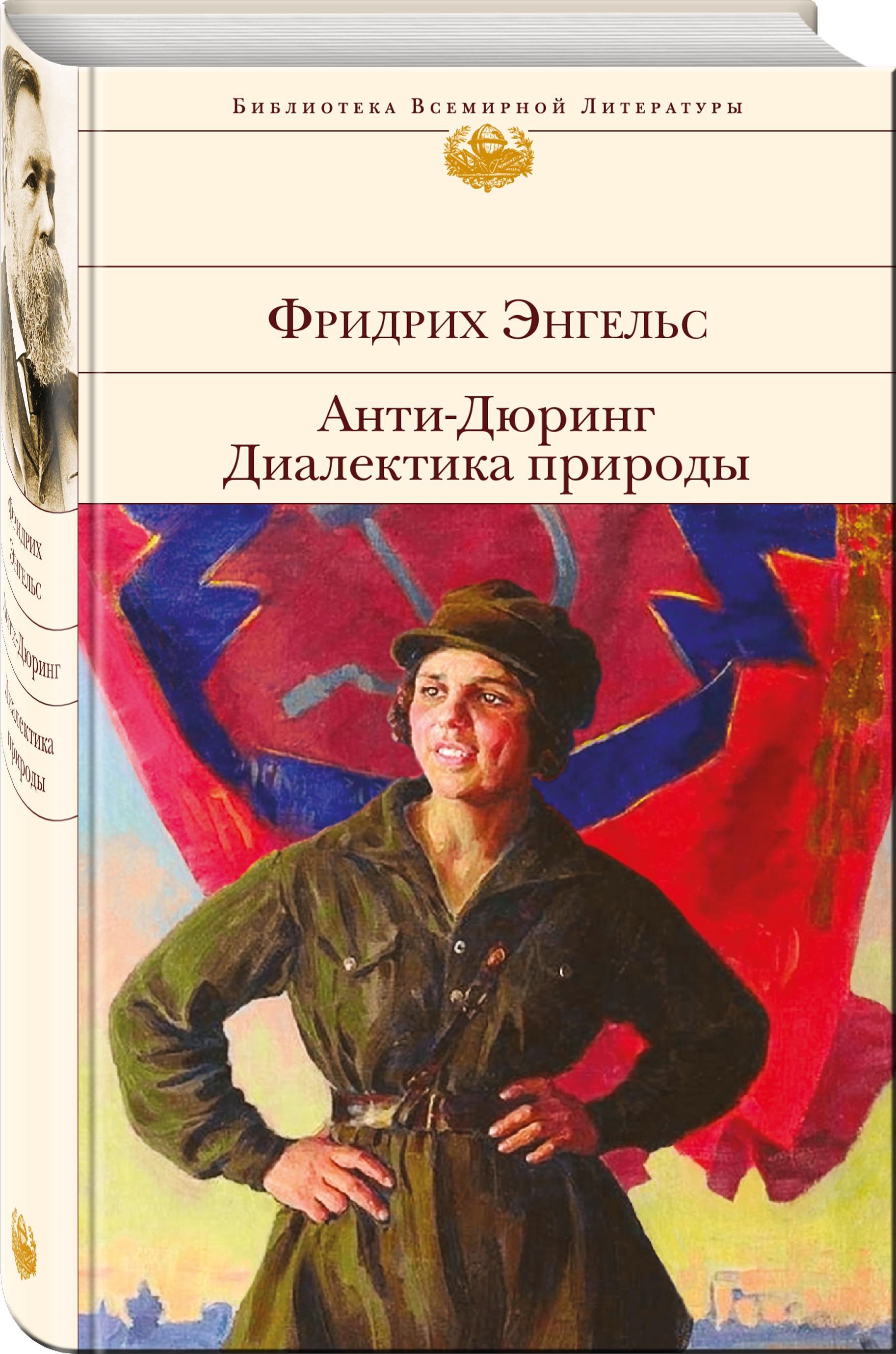 Энгельс Ф. Анти-Дюринг. Диалектика природы ISBN: 978-5-699-94737-9 е дюринг ценность жизни