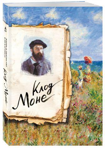 Сьюзи Ходж - Моне. Жизнь и творчество в 500 картинах обложка книги