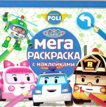 Робокар Поли и его друзья. МРН № 1609. Мега-раскраска с наклейками.