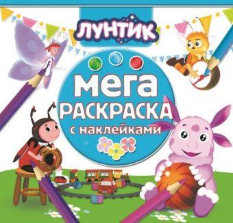 Лунтик и его друзья. МРН № 1610. Мега-раскраска с наклейками.