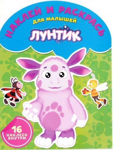Лунтик и его друзья. НРДМ № 1612. Наклей и раскрась для самых маленьких.