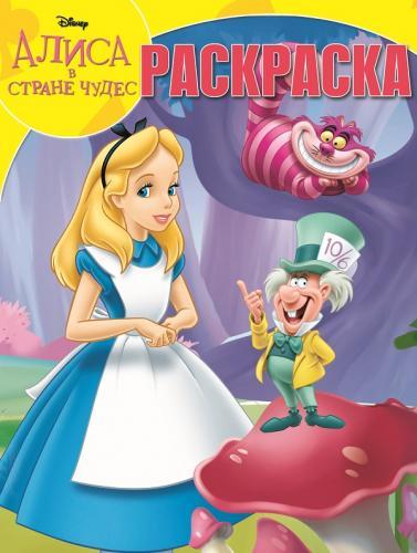 Классические персонажи Disney. РК № 16041. Волшебная раскраска.