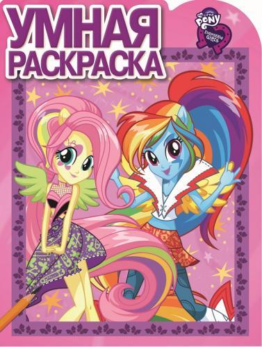 Мой маленький пони: Девочки из Эквестрии. РУ № 16053. Умная раскраска.