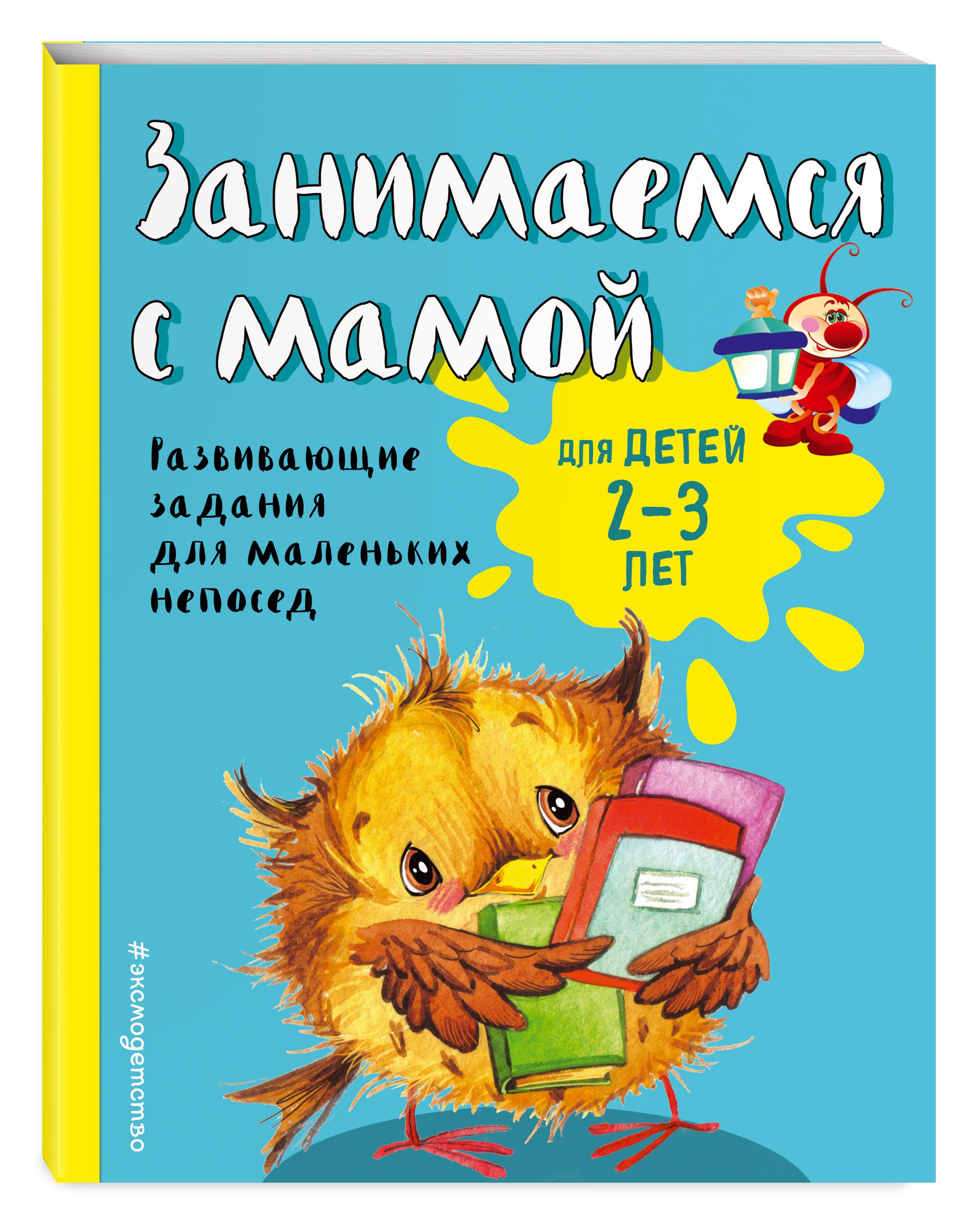 Е.В. Смирнова Занимаемся с мамой: для детей 2-3 лет смирнова е занимаемся с мамой для детей 5 6 лет развивающие задания для маленьких непосед