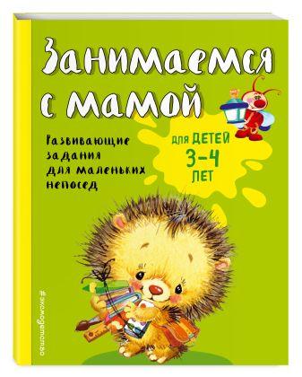 Е.В. Смирнова - Занимаемся с мамой: для детей 3-4 лет обложка книги