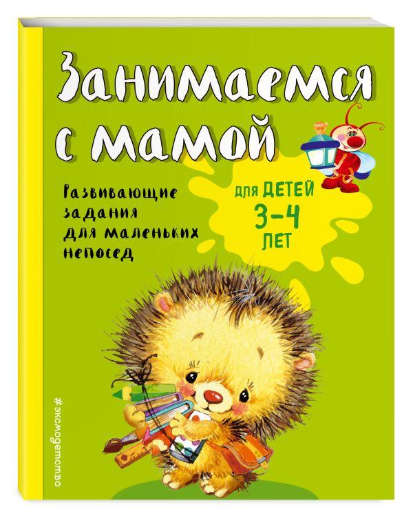Занимаемся с мамой: для детей 3-4 лет Смирнова Е.В.