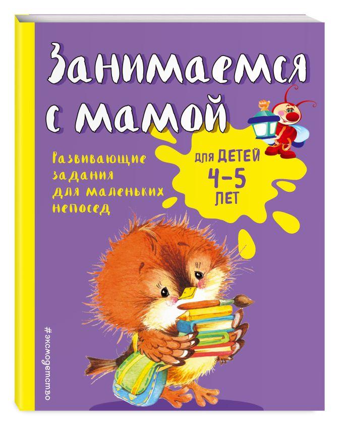 Е.В. Смирнова - Занимаемся с мамой: для детей 4-5 лет обложка книги