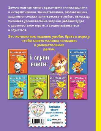 Занимаемся с мамой: для детей 4-5 лет Е.В. Смирнова